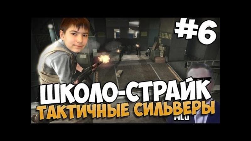 Школо-Страйк   Тактичные Сильверы 6 [MLG МОНТАЖ]