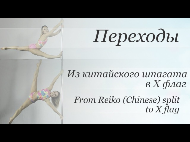 How to Reiko split to X flag pole dance tutorial Уроки pole dance Из Китайского шпагата в Х флаг