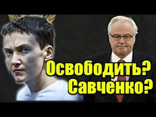Жесткий ответ Чуркина американцам на вопрос об освобождении Савченко