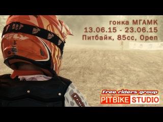 Курьяново. МГАМК. Мотокросс. PITBIKESTUDIO и Free Riders Group. Питбайк.