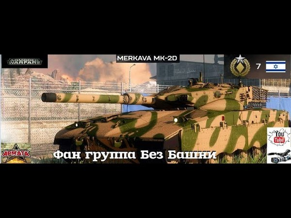 Armored Warfare Фан группа Без Башни Придставляет Markava MK 2D Израль