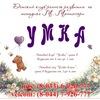 ДЕТСКИЙ КЛУБ/САД «УМКА» (МОГИЛЕВ)