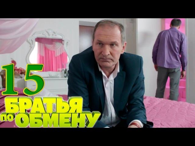 Братья по обмену 15 серия 5 серия 2 сезон русская комедия