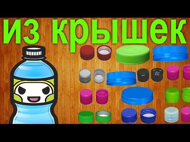 Что можно сделать из крышек от пластиковых бутылок What can be made out of plastic bottle lids