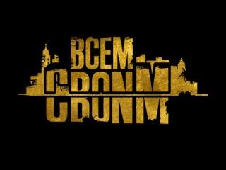BCEM CBONM, , Москва, (Тбили, Vnuk, Dramma, KoF, Bula?, Дуня, СД и др.) [PROMO]