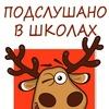 Подслушано в школах Великого Новгорода