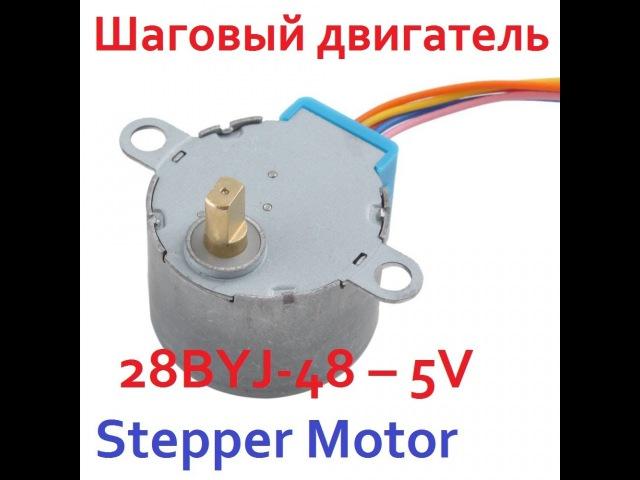 Шаговый двигатель 28BYJ 48 5V Arduino Stepper Motor button potentiometer variable resistor