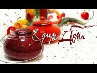 Едим дома! с Юлией Высоцкой 28 июня  - Салат, яйцо пашот, маковый пирог