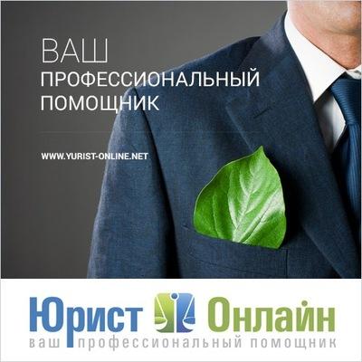 юрист yurist online