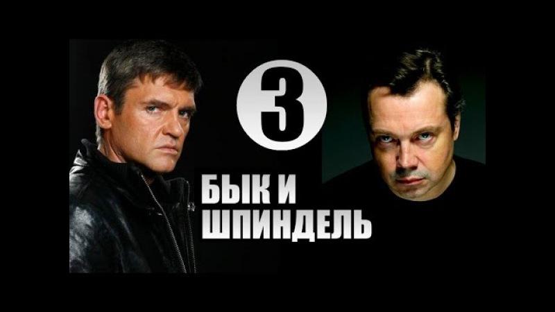 Бык и Шпиндель 3 серия 2015 kinomoviesnet