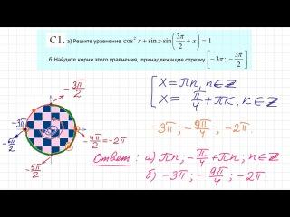 Задача С1. Урок 5. ЕГЭ-2015 по математике