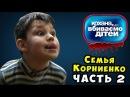 Ребёнок не умеет ОБРАЩАТЬСЯ с животными ► Дорогая мы убиваем детей ► Семья Корниенко ► Часть 2