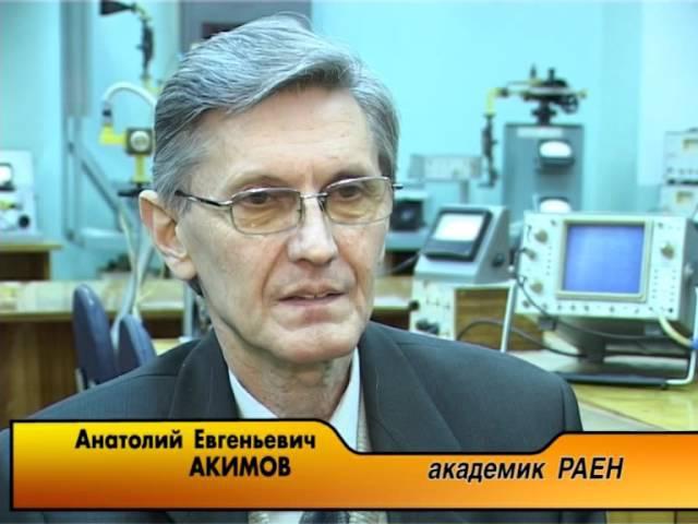 Анатолий АКИМОВ. Торсионные поля. Интервью №2.