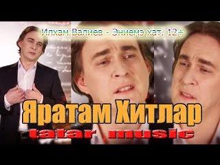 Яратам Хитлар.  Илхам Валиев - Эниемэ хат. 12+
