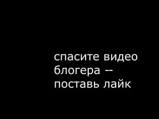 спаси видео блогера от Vladusa