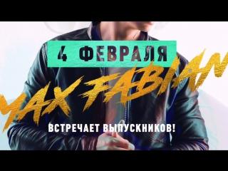 4 ФЕВРАЛЯ  MAX FABIAN (BLACK STAR RADIO)  MORE CLUB