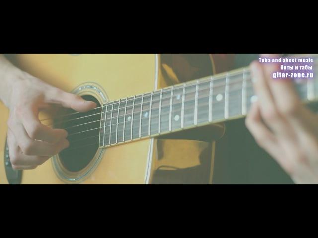 Звери Для тебя │ Фингерстайл переложение для гитары