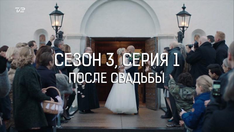 ДИКТЕ СВЕНДСЕН / СЕЗОН 3, СЕРИЯ 1