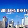 Ипотека-Центр
