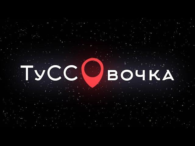 ТуССОвочка 2016 Новостной БИТ Выпуск 44