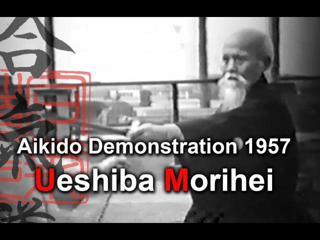Morihei Ueshiba O Sensei - Rare Aikido Demonstration (1957) 合気道植芝 盛平