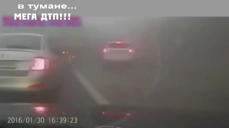 Мега ДТП в тумане