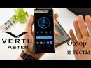 Эксклюзивный телефон Vertu Aster. Обзор точной Китайской копии!