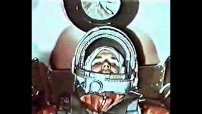 Юрий Гагарин 12 апреля 1961 г Yuri Gagarin 12 april 1961