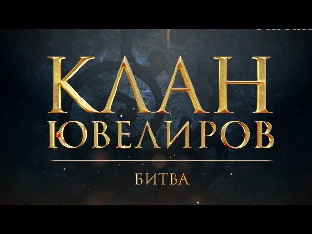 Клан Ювелиров Битва 75 серия