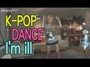 Bj이설♥코믹춤섹시 난예술이야 댄스커버! / K-pop HELLOVENUS sexy dance cover