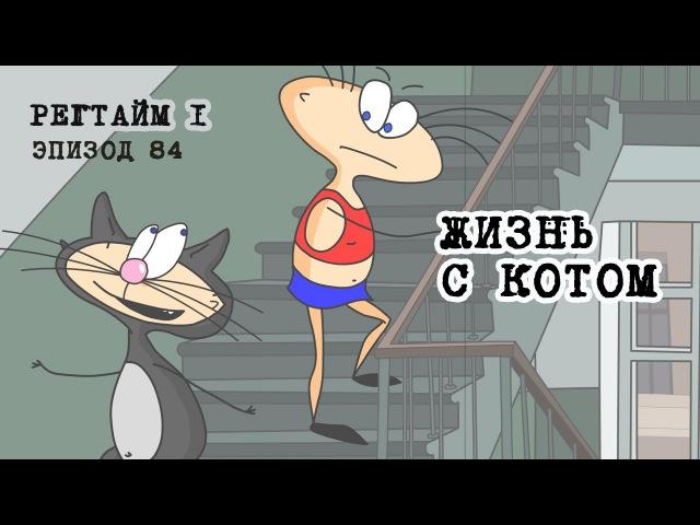 Масяня Эпизод 84 Жизнь с котом