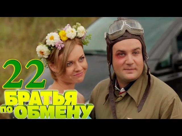 Братья по обмену 22 серия 12 серия 2 сезон русская комедия