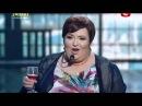 Украина мае талант 4 5 прямой эфир ИРИНА ДЕМИЧЕВА