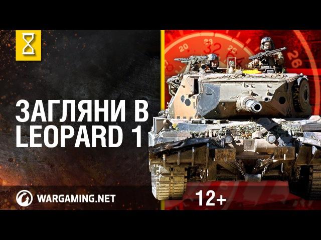 Загляни в реальный танк Leopard 1 В командирской рубке World of Tanks