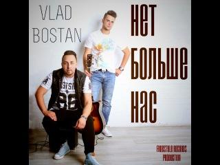 Vlad Bostan - Нет Больше Нас (Love Version)