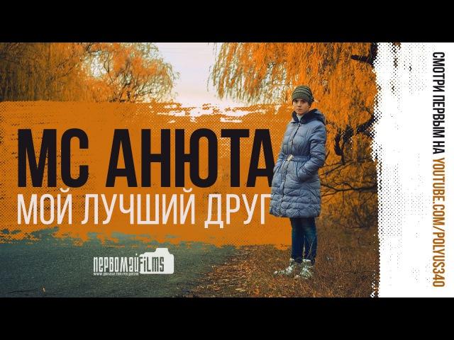 MC Анюта Мой лучший друг
