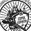 Движение Сорок Сороков Новороссийск.