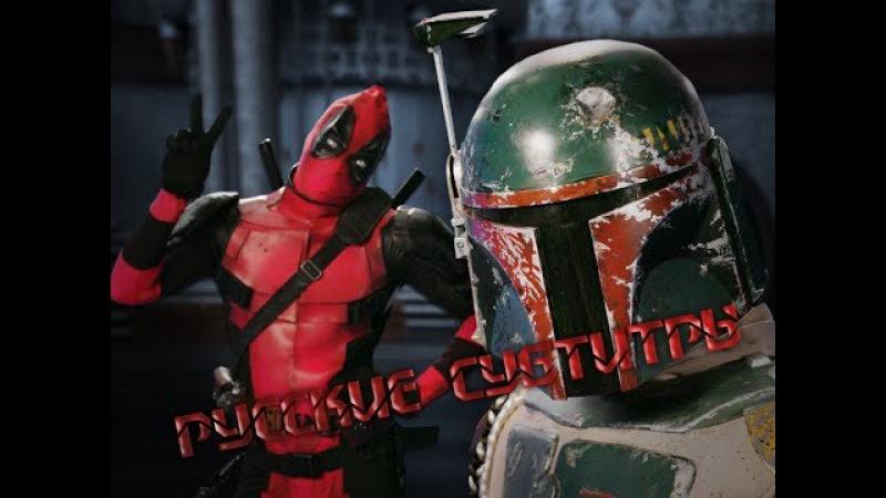 Русские Субтитры | Deadpool vs Boba Fett. Epic Rap Battles of History - Bonus Battle!
