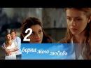 Верни мою любовь Серия 2 2014 @ Русские сериалы