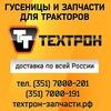 Техтрон. Запчасти Шантуй, Т-170, ДТ-75, МТЗ и др