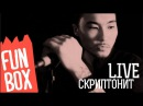 FUNBOX LIVE   СКРИПТОНИТ
