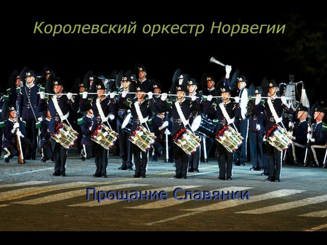 Осло Прощание Славянки Королевский военный оркестр Норвегии