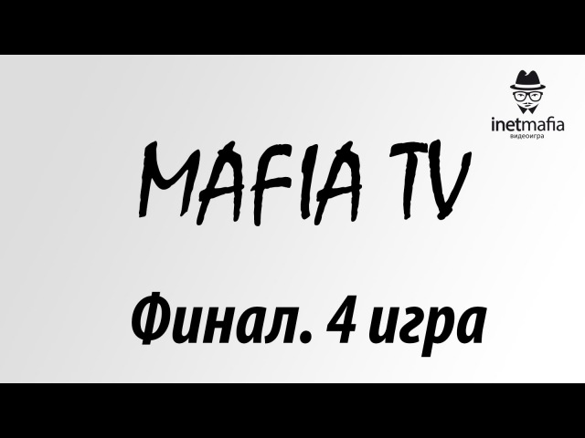 МафияТв. Финал Четвертая игра