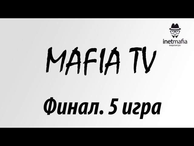 МафияТв. Финал Пятая игра