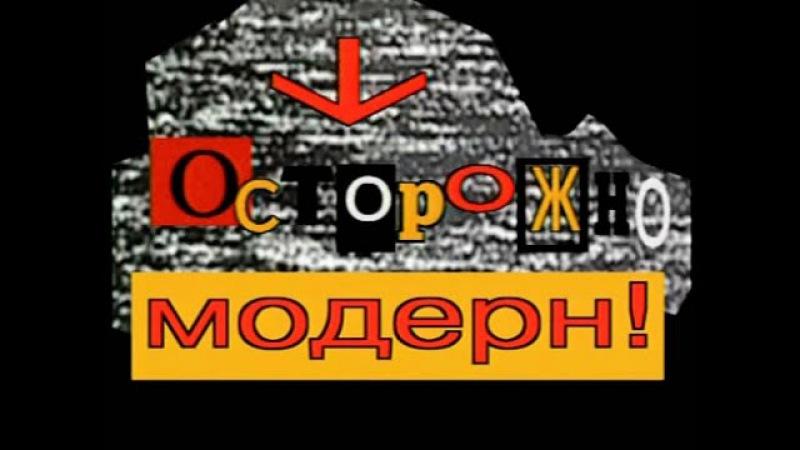 Заставка Осторожно, Модерн! 1996-98