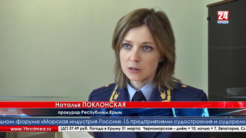 Прокурор Крыма Наталья Поклонская Порно