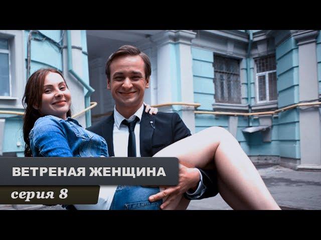 ВЕТРЕНАЯ ЖЕНЩИНА Серия 8