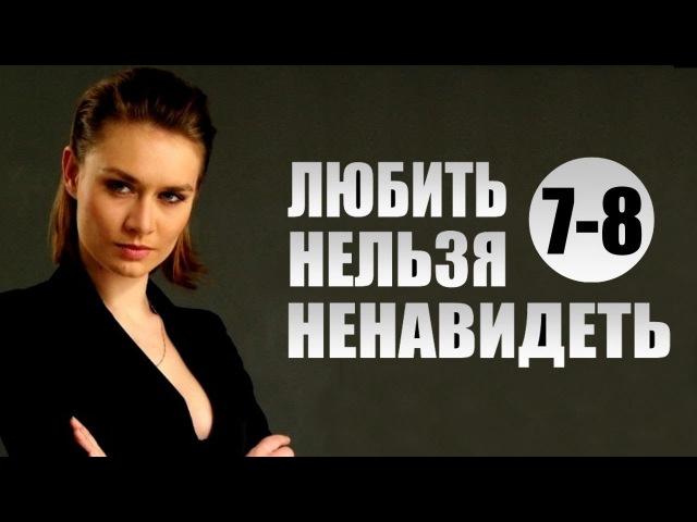 Любить нельзя ненавидеть 7-8 серия (2015) Остросюжетная мелодрама сериал