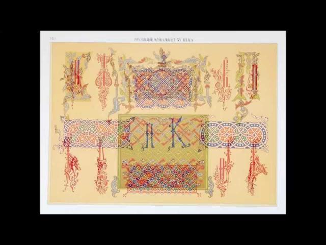 Русские орнаменты и буквицы