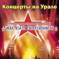 Логотип URAL STATE ENTERTAINMENT/Концерты и шоу Урала!